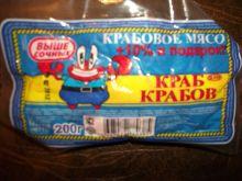 Крабовое мясо  200 гр Карелия